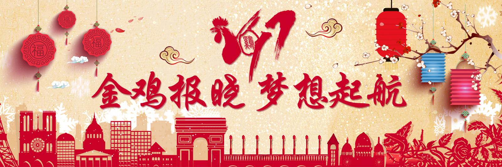 郑州欣盈阳光全体员工给您拜年了!