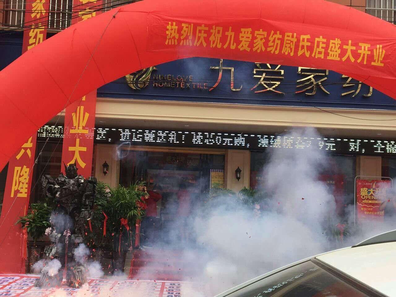加盟家纺为何要选上海九爱家纺?